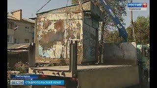 В Пятигорске сносят самострой «лихих девяностых»