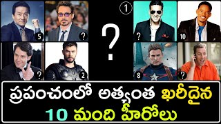 Top 10 Paid Actors in the World in Telugu | Expensive hero's | Lovely Venky