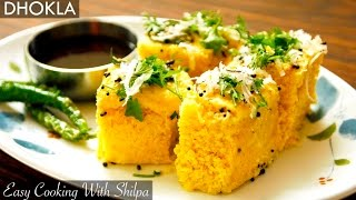 Best instant khaman dhokla recipe authentic gujarati indian how to make soft dhokla dhokla recipe besan dhokla easycookingwithshilpa forumfinder Image collections