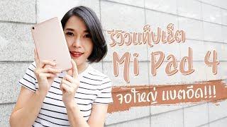Xiaomi Mi Pad 4 แท็บเล็ตสเปคครบราคาคุ้ม - dooclip.me