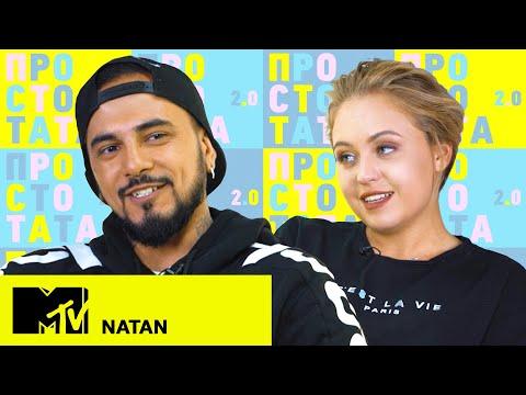 NATAN ОТВЕЧАЕТ НА НЕУДОБНЫЕ ВОПРОСЫ MTV / ПРОСТО ТАТА 2.0
