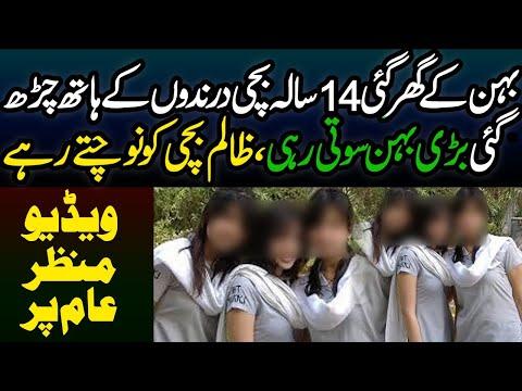 بہن کے گھر گئی 14سالہ بچی درندوں کے ہاتھ چڑھ گئی،بڑی بہن سوتی رہی ظالم بچی کو نوچتے رہے :ویڈیو منظر عام