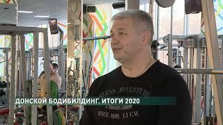 Спорт-на-Дону от 19 июня 2021