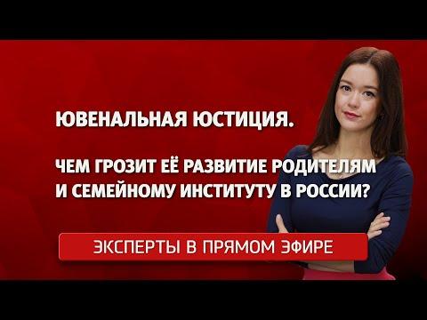 Ювенальная юстиция. Чем грозит её развитие родителям и семейному институту в России?