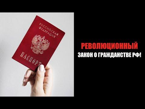 РЕВОЛЮЦИОННЫЙ ЗАКОН О ГРАЖДАНСТВЕ РФ в ГОСДУМЕ РФ. Миграционный юрист.