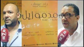 """تحميل اغاني الفنان المغربي """"نادر عيوش"""" يطرح أغنية جديدة تحت عنوان """"مدموزيل"""" MP3"""