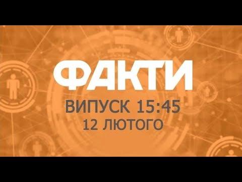 Факты ICTV - Выпуск 15:45 (12.02.2019)