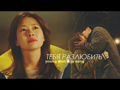 Дом на месяц - Тебя разлюбить (Young Won & Ja Sung) | Monthly House