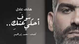 Hany Adel - Ha7ky 3annik / ِهاني عادل - هحكى عنك