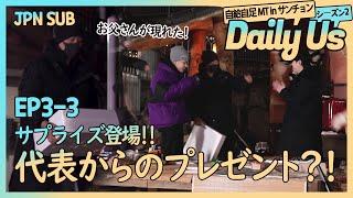 T1419 - Daily Us Season2 in Mountain Ep.3-3 日本語字幕