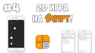 Создание iOS игры на Swift / Урок #4 - Основной экран меню