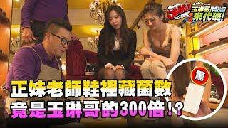 【玉琳哥來代班】正妹老師測鞋裡藏菌數!竟是玉琳哥的300倍!?