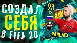 МОЯ КАРТОЧКА В ФИФА 20