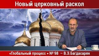 Новый церковный раскол — Вардан Багдасарян