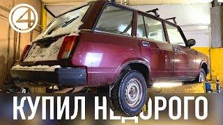 """Купили ВАЗ за 60000р., """"четверка"""" заставила плакать от счастья!"""