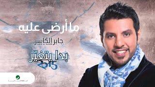 تحميل اغاني Jaber Al Kaser … Ma Arda Aaleh | جابر الكاسر … ما أرضى عليه MP3