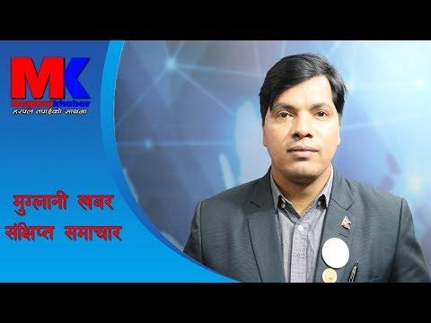मुग्लानी खबर संक्षिप्त समाचार ll Muglanikhabar.com