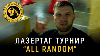 """Лазертаг турнир """"All Random"""" в Москве клуб Медведь"""