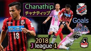 ชนาธิป รวมทักษะ การครองบอล การยิง Chanathip 2018  チャナティップ Goals and skills  J league 2018
