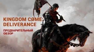 Предварительный обзор Kingdom Come: Deliverance — ролевой хардкор, реализм, счастье