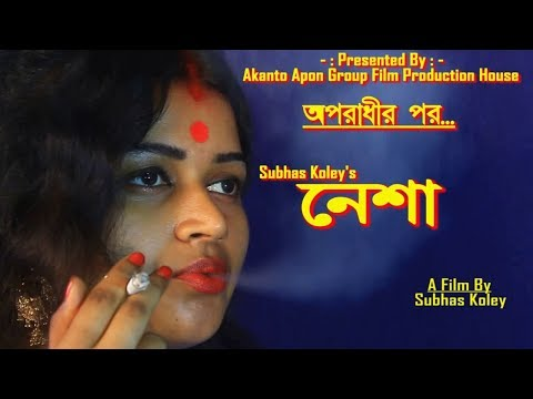 Bengali Short Film | Nesha | নেশা - Trailer | Director - Subhas Koley | Full HD Video 2018
