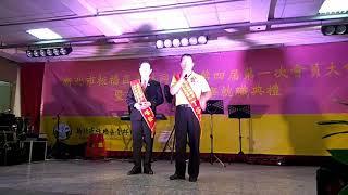 丁睿昇理事長參加新北市板橋區雲林同鄉會理監事就職典禮致詞