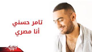 تحميل و مشاهدة Ana Masry - Tamer Hosny انا مصرى - تامر حسنى MP3