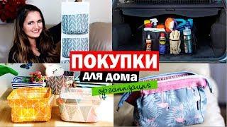 ПОКУПКИ ДЛЯ ДОМА: организация, хранение, декор, покупки с Newchick