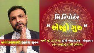 23th Tuesday: Know Today's Horoscope Today's Your Day by Jyotishacharya Shri Jignesh Shukla