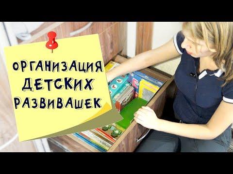Организация хранения детских развивающих игрушек и тетрадей