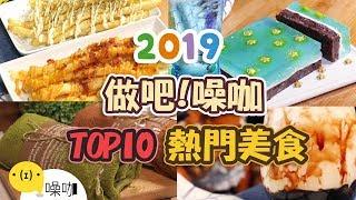 【做吧!噪咖】2019熱門美食手作TOP 10!好吃好玩攻略全在這!|