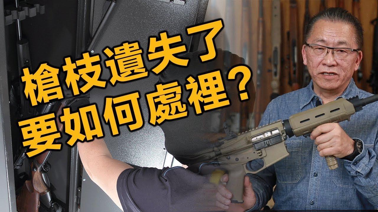 槍枝遺失或被偷了要如何處裡?