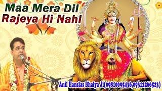 Maa Mera Dil Rajeya Hi Nahi  माँ मेरा दिल रजिया ही नहीं  Anil Hanslas Ji