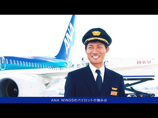 ANAウイングスRecruit~社員Interview~