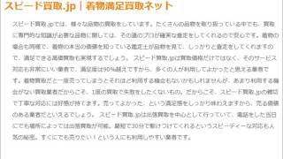 スピード買取.jp|着物満足買取ネット