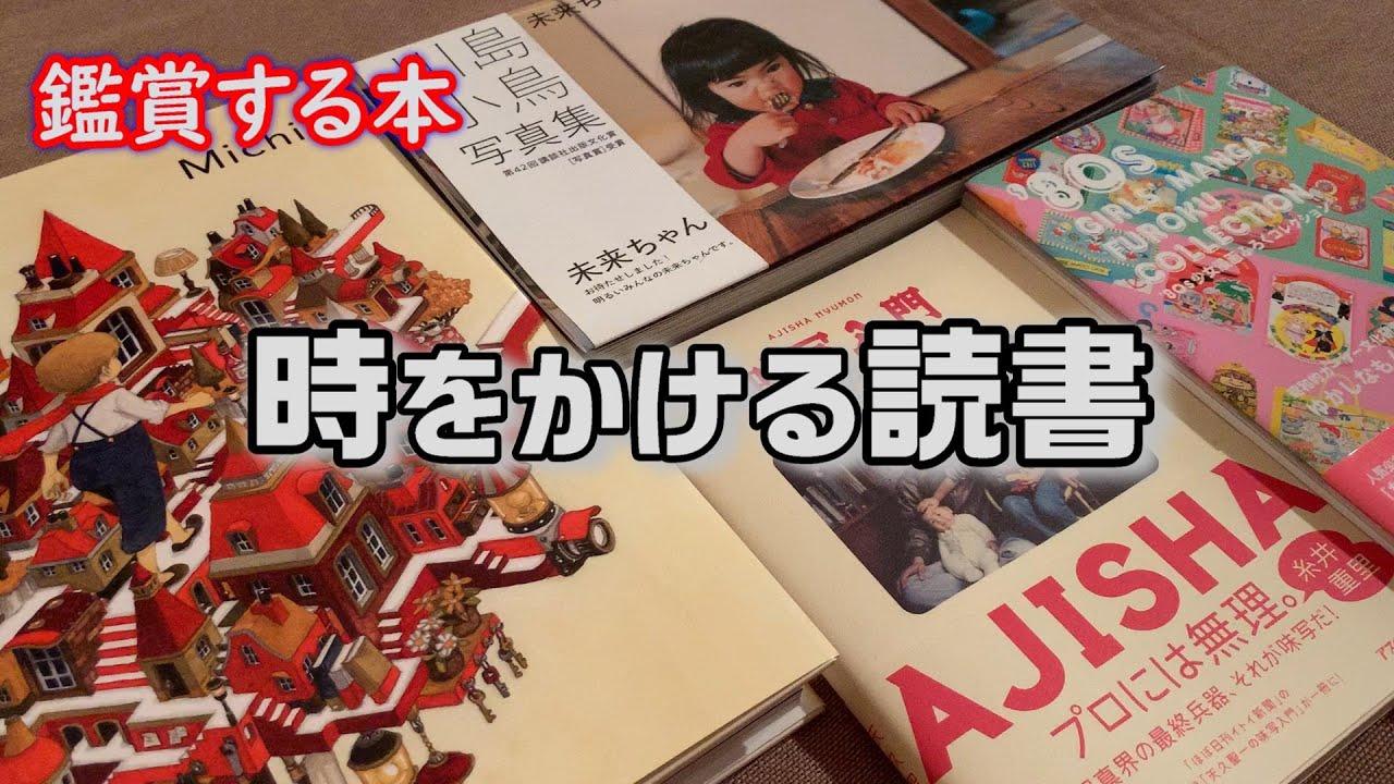 本を眺めて時間を旅する昭和の女