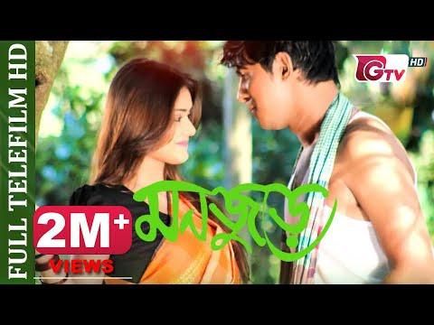 Monjure || মনজুড়ে || তৌসিফ মাহবুব ও তানজিন তিশা || Valentine's Day Special Telefilm  downoad full Hd Video
