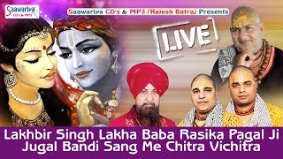 Live Program Lakhbir Singh Lakha Baba Rasika Pagal Ji Jugal Bandi Sang Me Chitra Vichitra