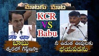 బాబు త్వరలో గిఫ్ట్ఇస్తా , నీ ఉడుత ఊపులకు భయపడను | KCR vs Chandrababu | Political Qube