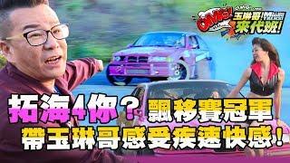 【玉琳哥來代班】拓海4你?飄移賽冠軍帶玉琳哥感受疾速快感!