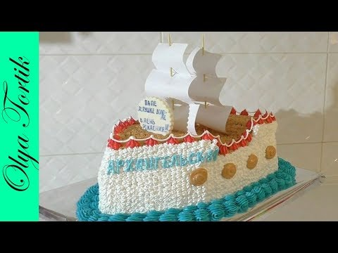 Мастер-класс по приготовлению торта в виде корабля