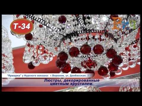 Хрустальные люстры производства Гусь-Хрустальный в Воронеже