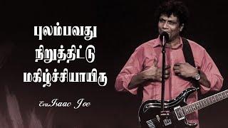 Joy Is Our Strength | Tamil Motivational Speech | Eva. Isaac Joe