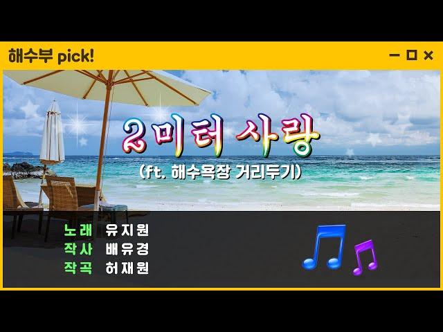 2미터 사랑 뮤직비디오(해수욕장에서 거리두기)