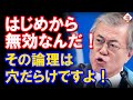 【韓国】日本との協約・条約は初めから無効だ...まず、ここをハッキリさせましょう!