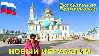 НовоИерусалимский мужской монастырь Экскурсии по Подмосковью