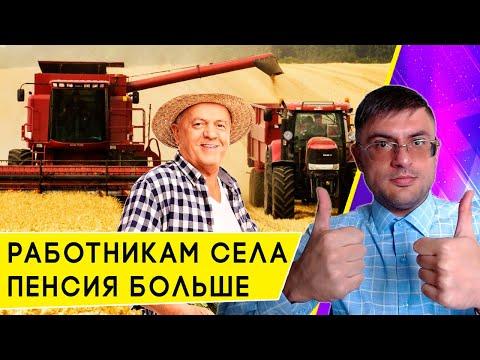 Кому полагается Надбавка к пенсии за Сельский стаж?