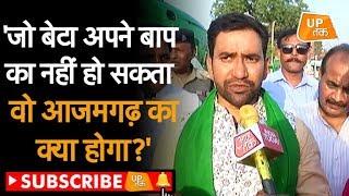 'जो बेटा अपने बाप का नहीं हो सकता, वो आजमगढ़ का क्या होगा?' | UP Tak
