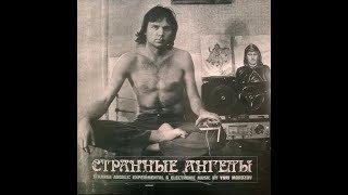 Yuri Morozov – Strange Angels (FULL ALBUM, electronic / experimental, USSR, 1970s-1980s)