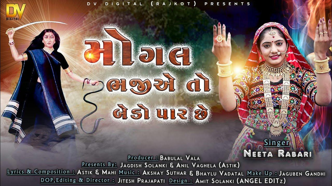 Mogal Bhajiye To bedo par Gujarati song Lirics